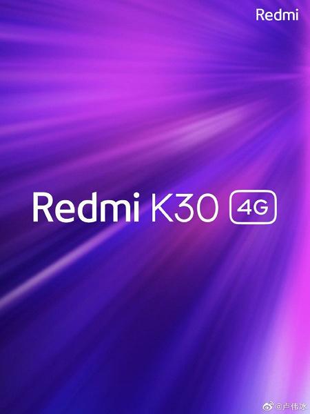 Redmi K30 получил 12 ГБ оперативной памяти