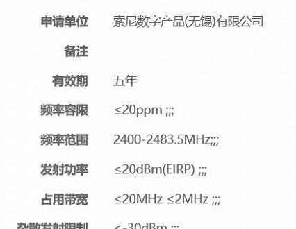 В базе данных одного из азиатских регуляторов появилась камера Sony под кодовым названием WW119533