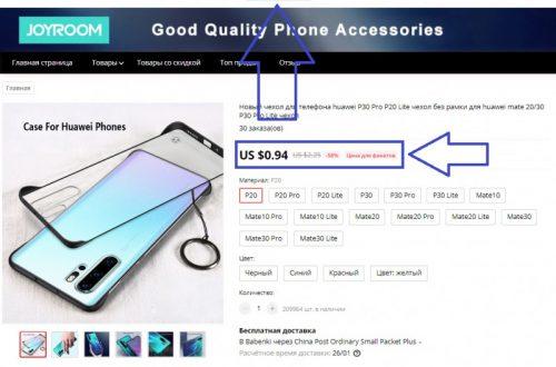 Чехлы для смартфонов Huawei серий P и Mate за 94 цента