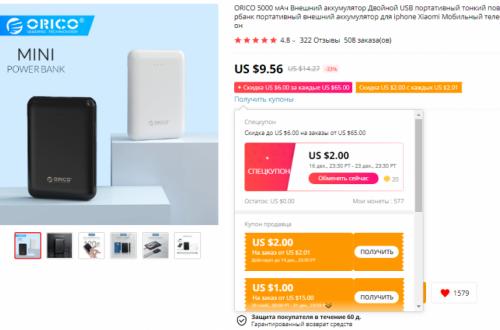 Powerbank Orico 5000mah за 7.56$