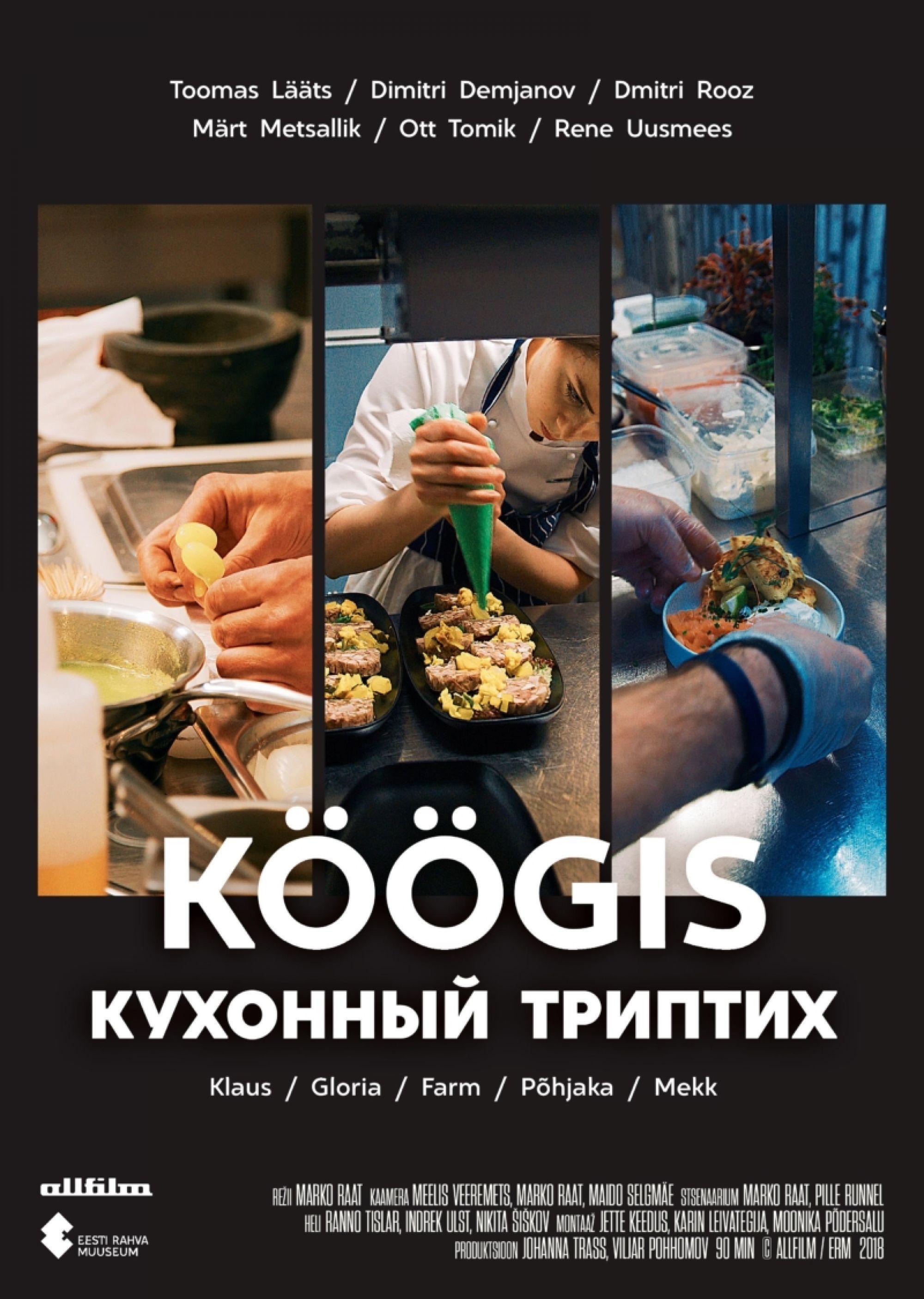 Эстонский фильм «Кухонный триптих» стал призёром Международного кинофестиваля «Амброзия»