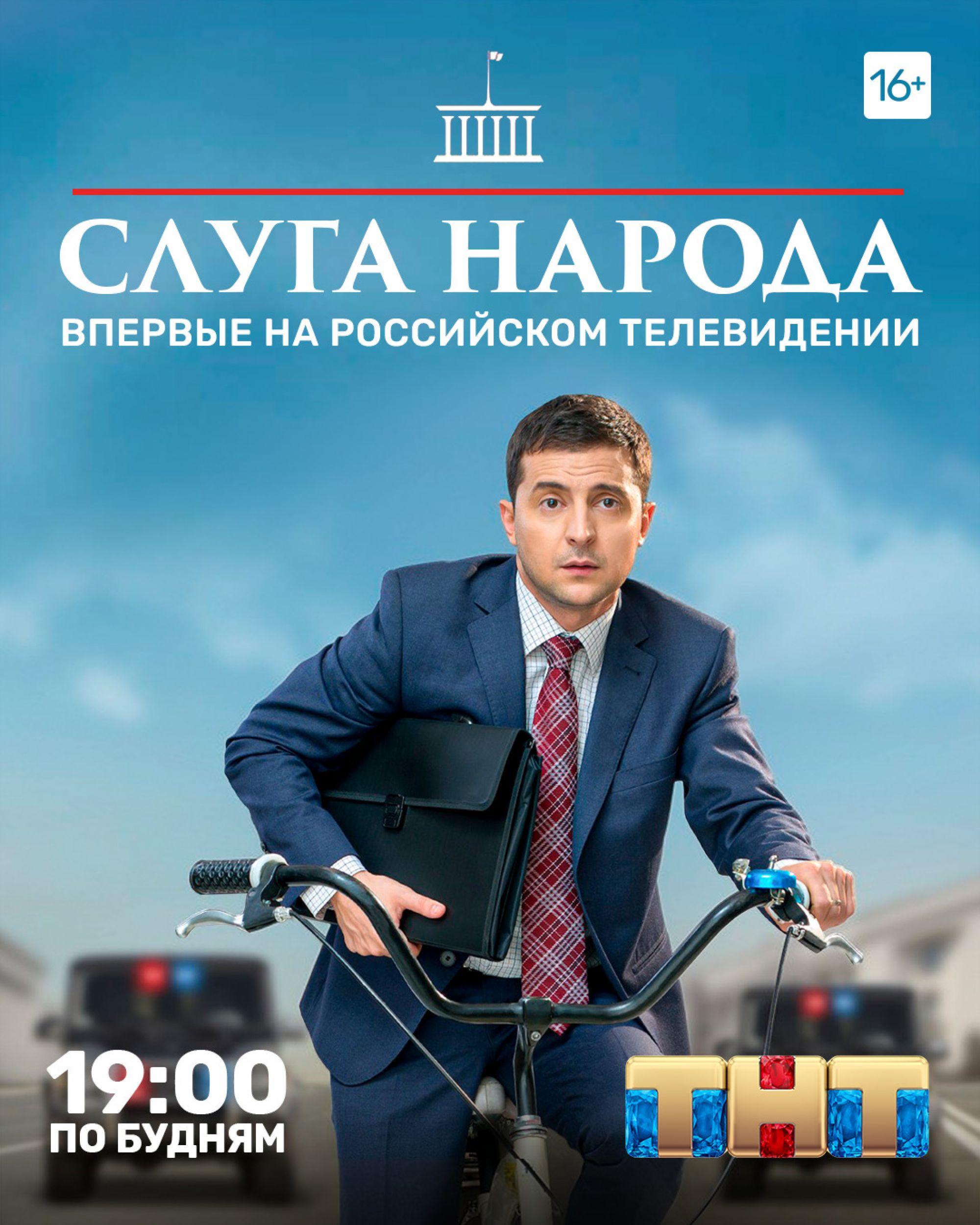 Зеленский отреагировал на прекращение показа сериала «Слуга народа» на «ТНТ»