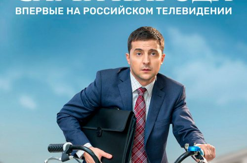 «Слугу народа» с Владимиром Зеленским покажут впервые на российском телевидении