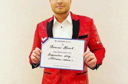 Николай Басков показал свою московскую квартиру
