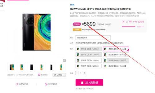 Huawei Mate 30 Pro подешевел