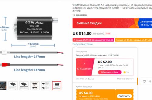 Купон на скидку $4 на качественный Bluetooth усилитель мощности VHM-338 (BT5.0, 2x100W). Цена $10