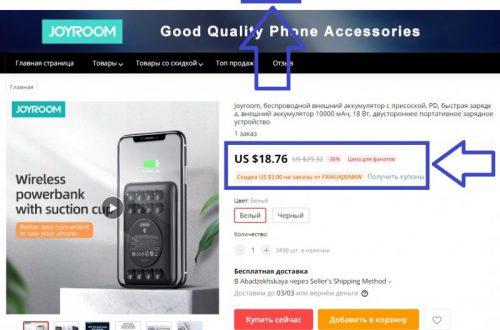 Powerbank Joyroom 10.000mah с беспроводной зарядной за 18.76$