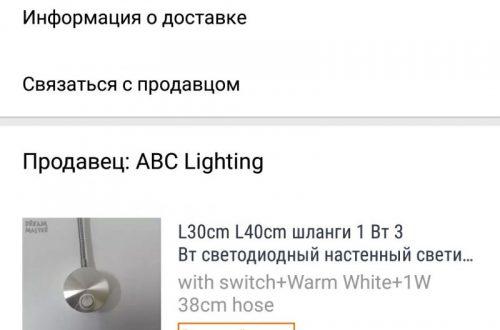 DreamMaster Гибкий светильник-ночник для чтения