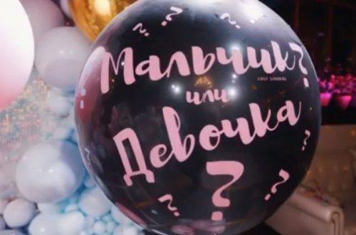 Анастасия Костенко раскрыла пол своего второго ребёнка на вечеринке