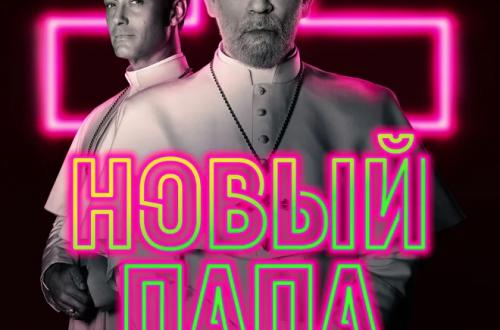 Джуд Лоу рассказал, почему прошелся в трусах на съёмках «Нового папы»