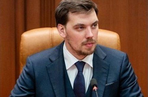 На украинском сайте появилась вакансия премьер-министра после скандала с прослушкой Гончарука