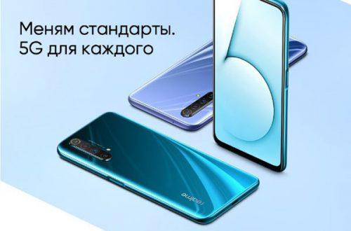 Состоялась мировая премьера Realme X50 5G Youth Flagship и Realme UI