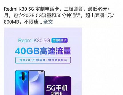 Представлена фирменная SIM-карта Xiaomi 5G