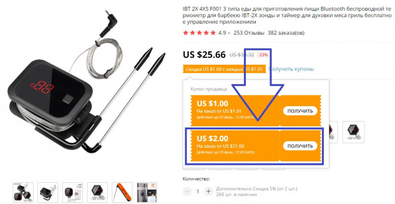 Термометр Inkbird IBT-2X с 2-мя датчиками за 23.66$