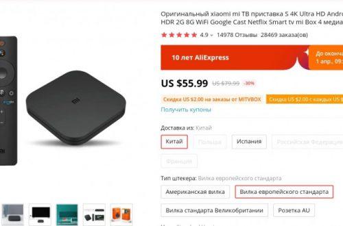 Подборка гаджетов Xiaomi для дома: пылесос ($195), тв бокс ($50), miband4 ($20.99)