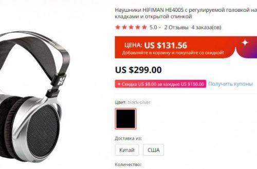 Распродажа наушников в магазине Hifiman Official Store