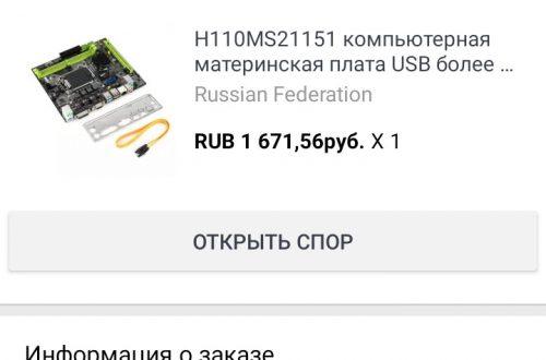 Материнская плата трансформер Wisenovo H110m