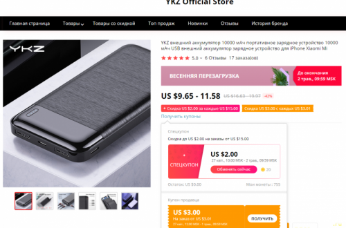 YKZ внешний аккумулятор 10000 мАч Купон скидка в 3$ Цена с купоном 6.65$