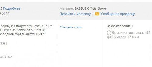 Беспроводное зарядное Baseus BS-W502 15W