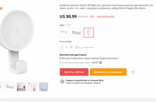 Крючки Xiaomi Happy Life Hook, цена за 1шт. 99 центов с скидкой для фанатов