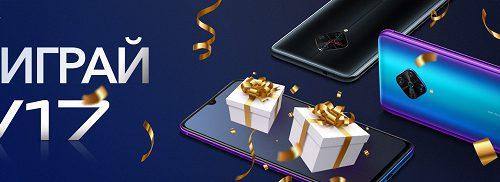 Целый месяц подарков для покупателей смартфонов Vivo в России