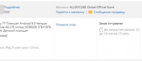 Обзор бюджетного планшета Alldocube iPlay 7T. Что я получил за 70 баксов?