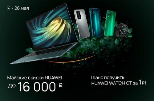 Огромные скидки на смартфоны Huawei в России, умные часы за 1 рубль в придачу
