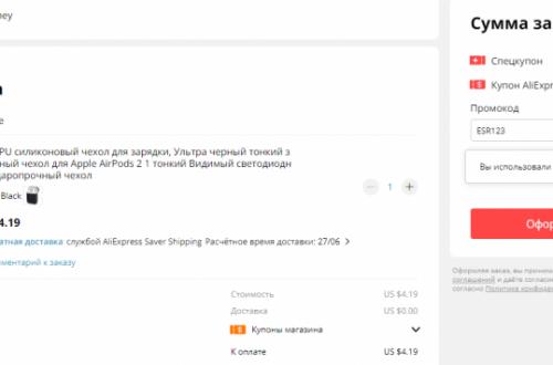 Силиконовый чехол ESR для AirPods 1/2 за 2.3$