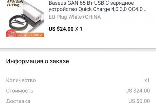 Baseus GAN 65W  плюс кабель за $16.80