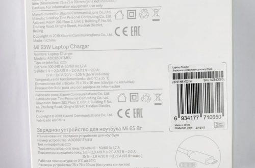 Зарядное устройство Xiaomi на 65Вт за $13.27