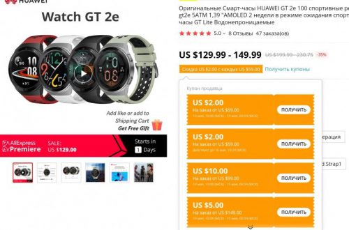 Смарт часы Huawei Watch GT2e за $119.99 (плюс розыгрыш смартфон Huawei Р40 lite)