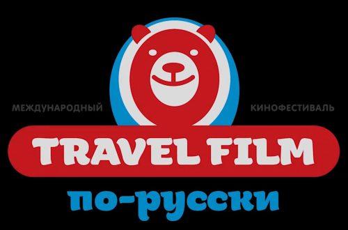 Международный Travel-кинофестиваль пройдёт в Москве уже в июне