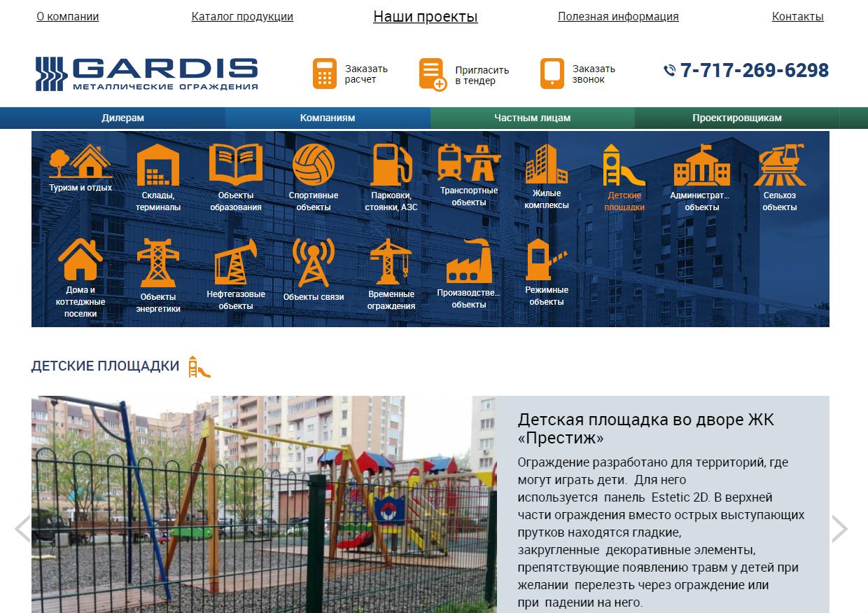 Компания GARDIS