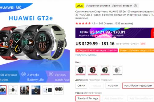 Хорошая скидка на смарт часы Huawei Watch GT2e ($110.99)