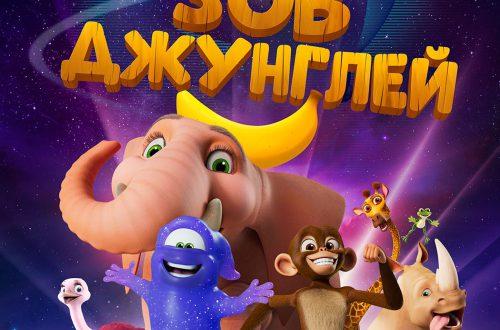 Лучший фильм для детей в 2020 году