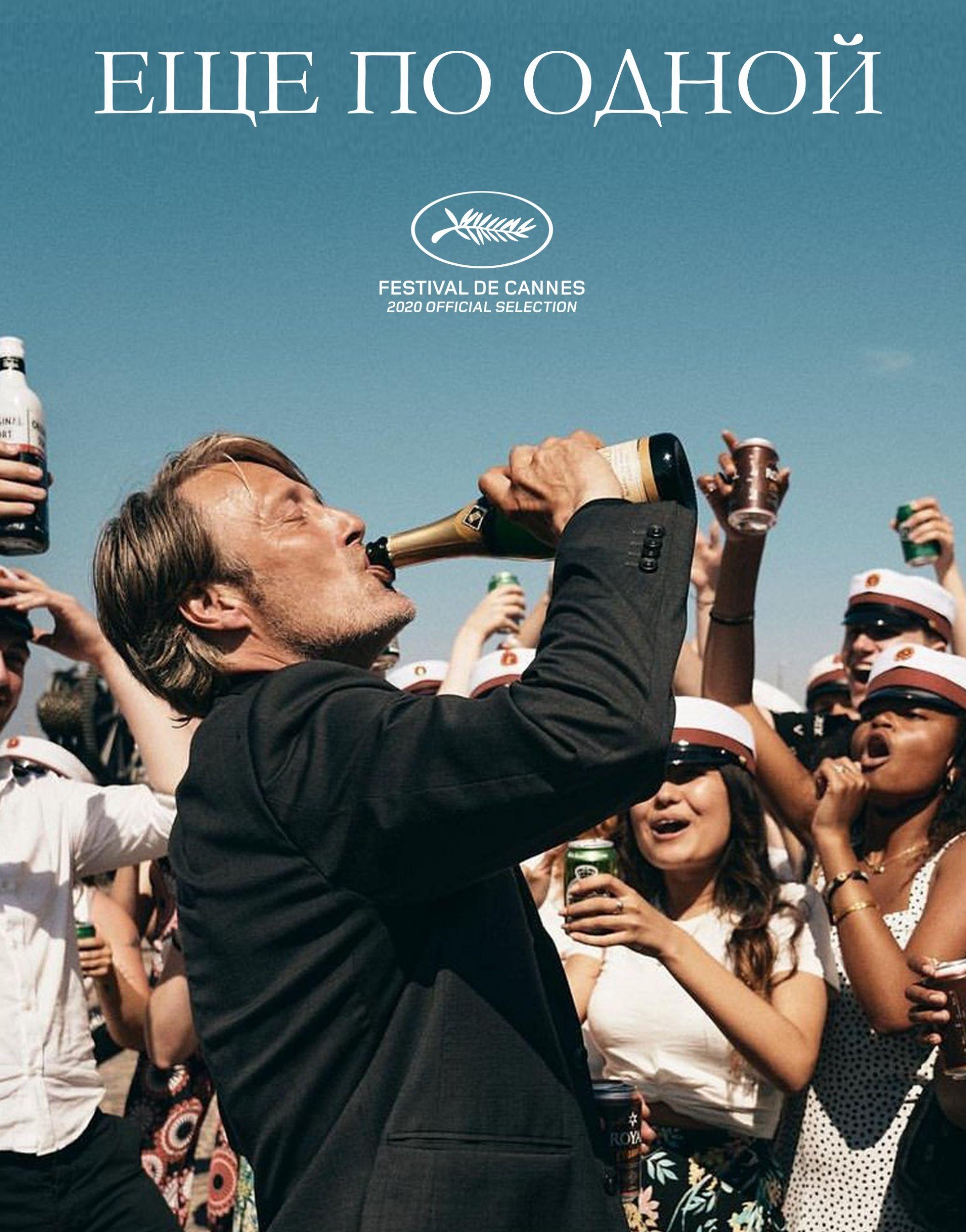 Фильм «Ещё по одной» Томаса Винтерберга покажут в Сан-Себастьяне