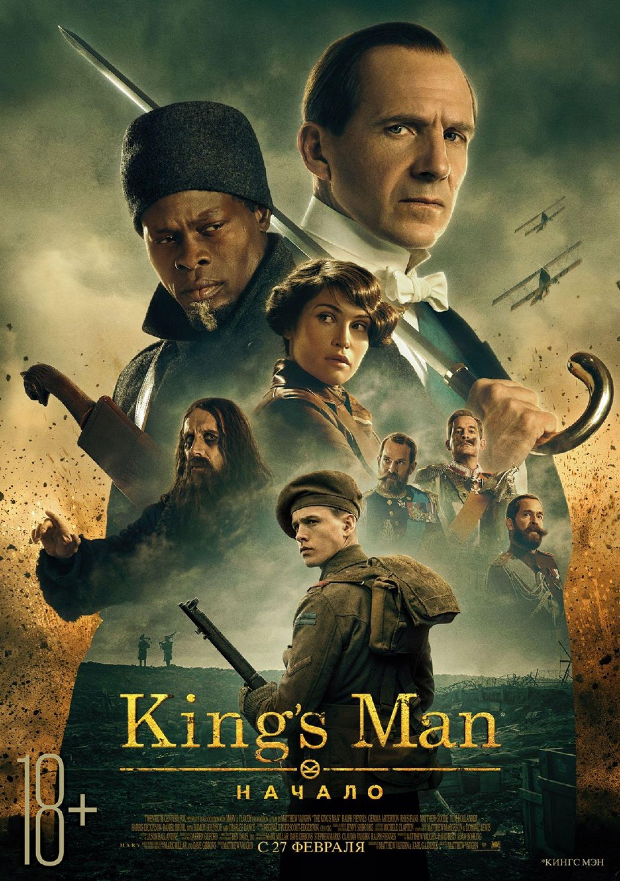 Премьера фильма «King's man: Начало» была перенесена на 2021 год