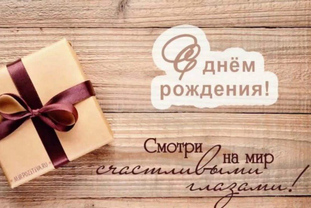 """Стих """"С днем рождения"""" мужчине"""