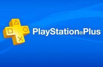 Какие бесплатные игры PS Plus могут быть в марте 2021